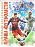 Книга Кращі футболісти світу