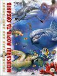 Книга Мешканці морів та океанів