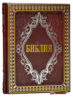 Книга Библия