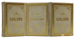 Книга Подарочный 3-х Томник. Библия и Евангелие