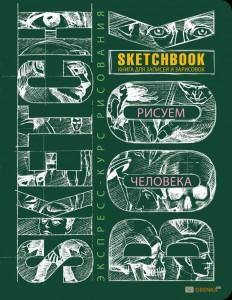 Книга Sketchbook. Рисуем человека (зеленый)