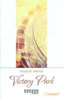Книга Victori Рark