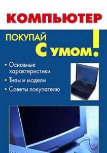 Хобби и досуг Рукоделие и хобби книги Программисту купить в интернет ... 7f880894be1