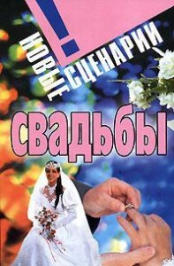 Книга Новые сценарии свадьбы