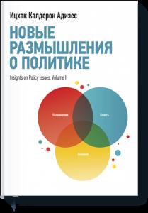 Книга Новые размышления о политике