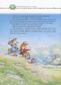 фото страниц Большая книга кроличьих историй #6
