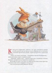 фото страниц Большая книга кроличьих историй #4