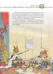 фото страниц Большая книга кроличьих историй #5