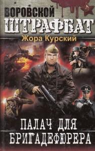 Книга Палач для бригадефюрера