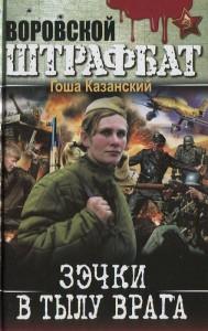 Книга Зэчки в тылу врага