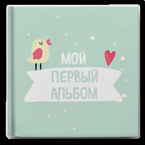 Книга Первый альбом малыша