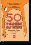 Книга 50 приключений авантюриста
