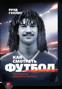 Книга Как смотреть футбол. Руководство диванного эксперта