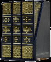 Книга 'Судебные речи' в трех томах