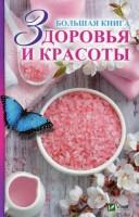 Книга Большая книга здоровья и красоты