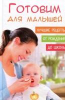 Книга Готовим для малышей. Лучшие рецепты от рождения до школы