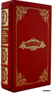 Книга Государь. Никколо Макиавелли