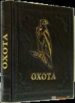 Книга Охота. Энциклопедия