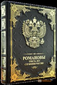 Книга Романовы. 300 лет служения России (футляр)