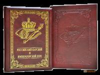 Книга Российский царский и императорский дом (футляр)