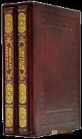 Книга Земная жизнь Иисуса христа и богородицы 2-х томник