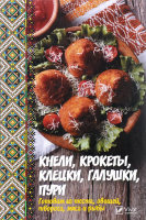 Книга Кнели, крокеты, клецки, галушки, пури. Готовим из теста, овощей, творога, мяса и рыбы