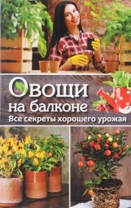 Книга Овощи на балконе. Все секреты хорошего урожая