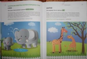фото страниц Годовой курс развивающих занятий для малышей от 1 года до 2 лет #2