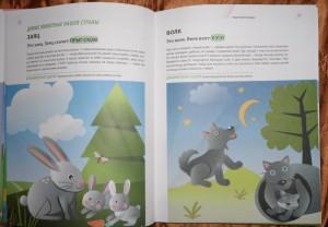 фото страниц Годовой курс развивающих занятий для малышей от 1 года до 2 лет #3