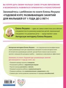 фото страниц Годовой курс развивающих занятий для малышей от 1 года до 2 лет #6