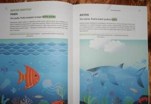 фото страниц Годовой курс развивающих занятий для малышей от 1 года до 2 лет #4