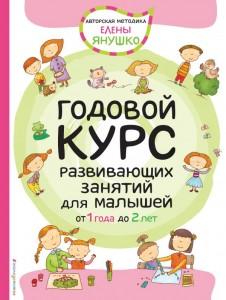 Книга Годовой курс развивающих занятий для малышей от 1 года до 2 лет