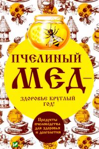 Книга Пчелиный мед - здоровье круглый год! Продукты пчеловодства для здоровья и долголетия