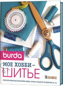 фото страниц Burda: Мое хобби - шитье #2