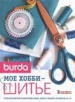 Книга Burda: Мое хобби - шитье