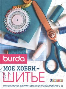 Burda: Мое хобби - шитье