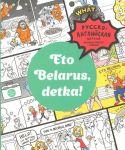 Книга Eto Belarus, detka!
