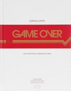Книга Game Over. Как Nintendo завоевала мир