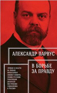 Книга В борьбе за правду