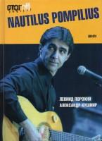 Книга Nautilus Pompilius