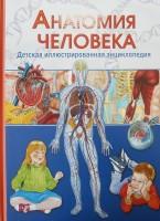 Книга Анатомия человека. Детская иллюстрированная энциклопедия