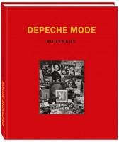 Книга Depeche Mode. Монумент