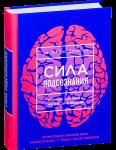 Книга Сила подсознания, или Как изменить жизнь за 4 недели