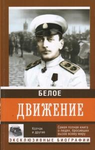 Книга Белое движение