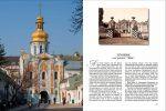 фото страниц Kiew. TOP-10. Фотоальбом #5