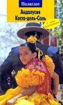Книга Андалусия. Коста-дель-Соль. Путеводитель с мини-разговорником