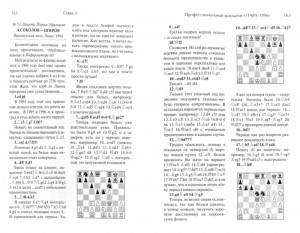 фото страниц Огонь на шахматной доске #2