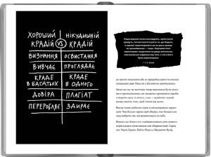 фото страниц Кради як митець. Творчий щоденник #4