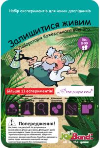 Лаборатория сумасшедшего ученого The Purple Cow 'Уроки выживания' (191)