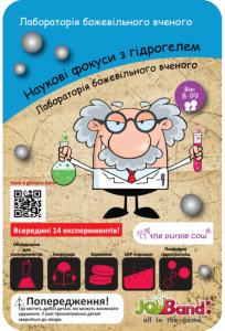 Лаборатория сумасшедшего ученого The Purple Cow 'Опыты с гидрогелем' (903)